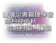 │臺灣災害管理學會│皓月迎中秋 花好月圓人團圓
